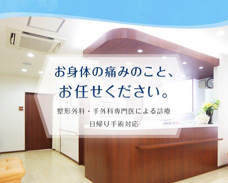 お身体の痛みのこと、お任せください。整形外科・手外科専門医による診療 日帰り手術対応
