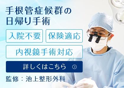 手根管症候群の日帰り手術